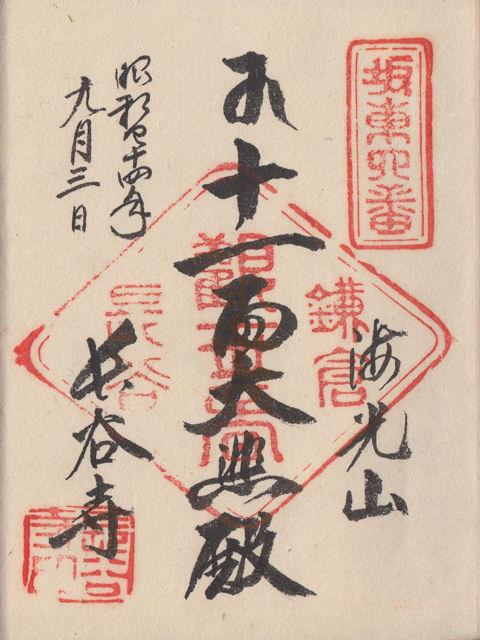 昭和44年9月3日に長谷寺で頂いた御朱印だニャン