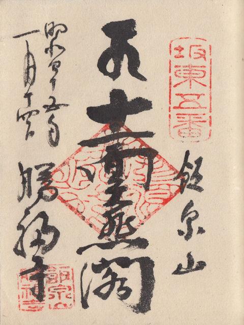 昭和45年1月14日に勝福寺で頂いた御朱印だニャン