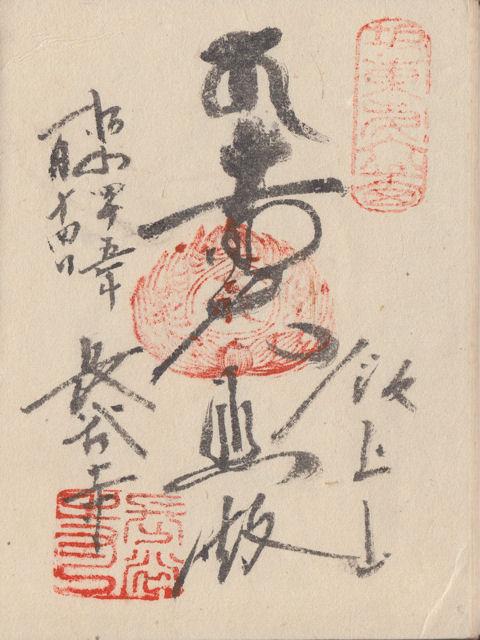 昭和45年1月14日に長谷寺で頂いた御朱印だニャン