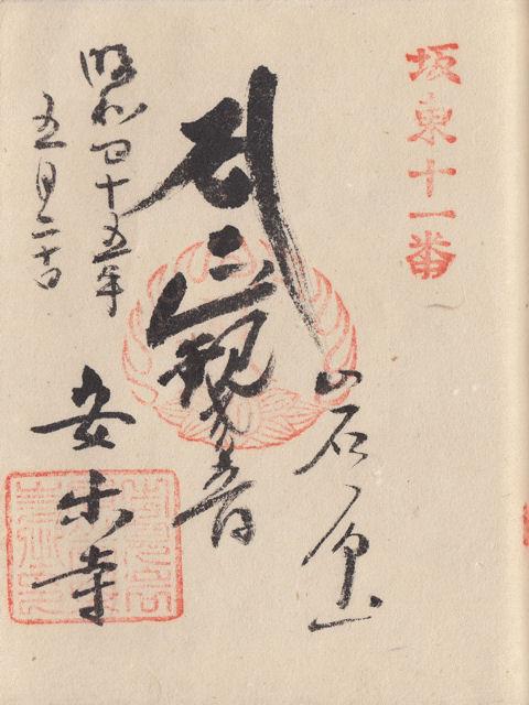 昭和45年5月24日に安楽寺で頂いた御朱印だニャン
