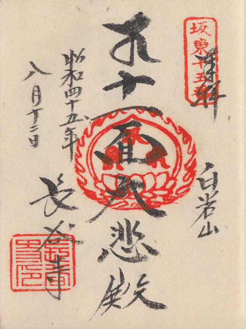 昭和45年8月12日に長谷寺で頂いた御朱印だニャン