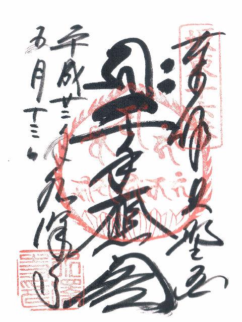 平成22年5月13日に水澤観世音で頂いた御朱印だニャン