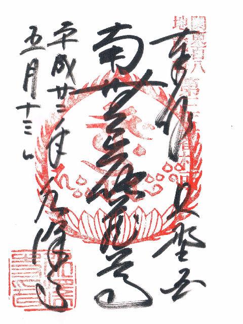 平成22年5月13日に水澤観世音で頂いた六角堂の御朱印だニャン