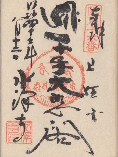 昭和45年8月12日に水澤観世音で頂いた御朱印だニャン