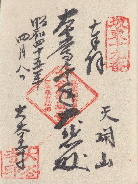 昭和45年4月8日に大谷観音で頂いた御朱印だニャン