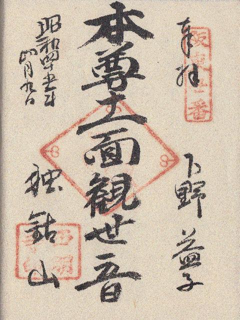 昭和45年4月9日に西明寺で頂いた御朱印だニャン