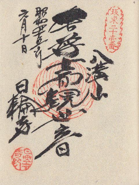 昭和45年6月10日に日輪寺で頂いた御朱印だニャン