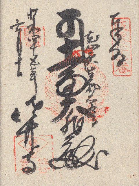 昭和45年6月7日に佐竹寺で頂いた御朱印だニャン