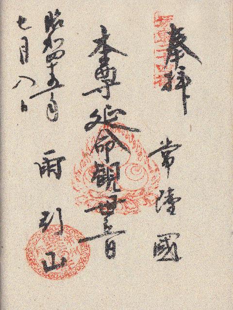 昭和45年7月8日に楽法寺で頂いた御朱印だニャン