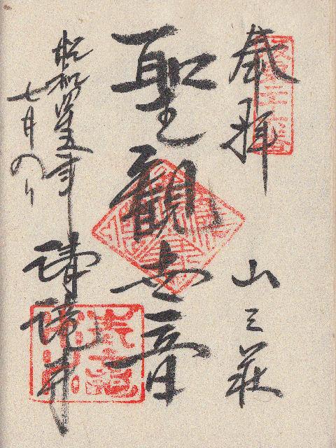 昭和45年7月8日に清滝寺で頂いた御朱印だニャン