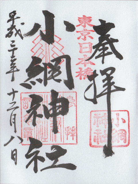 平成22年12月8日に小網神社で頂いた御朱印だニャン