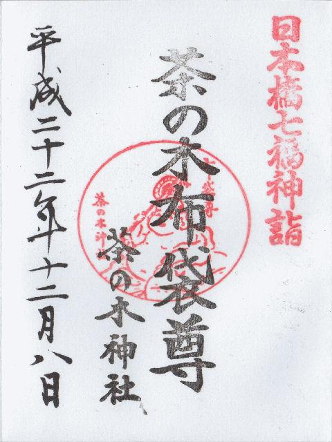 平成22年12月9日に茶ノ木神社で頂いた御朱印だニャン