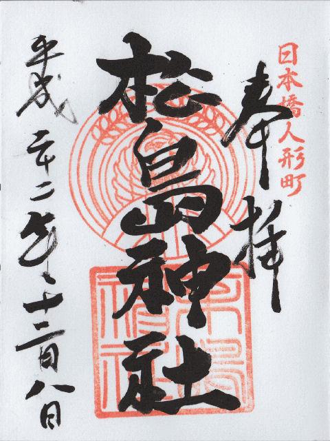 平成22年12月8日に松島神社で頂いた御朱印だニャン