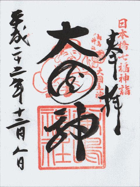 平成22年12月8日に松島神社で頂いた日本橋七福神の御朱印だニャン