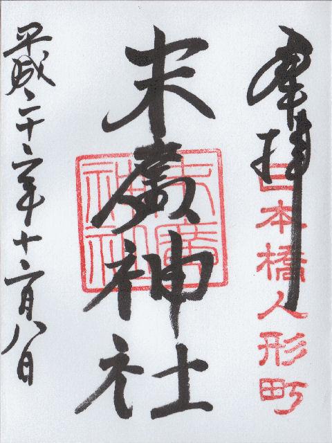 平成22年12月8日に末廣神社で頂いた御朱印だニャン