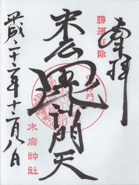 平成22年12月8日に末廣神社で頂いた日本橋七福神の御朱印だニャン