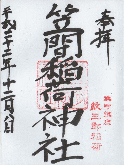 平成22年12月9日に笠間稲荷神社(東京別社)で頂いた御朱印だニャン