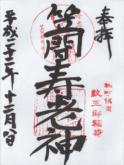 平成22年12月9日に笠間稲荷神社(東京別社)で頂いた日本橋七福神の御朱印だニャン