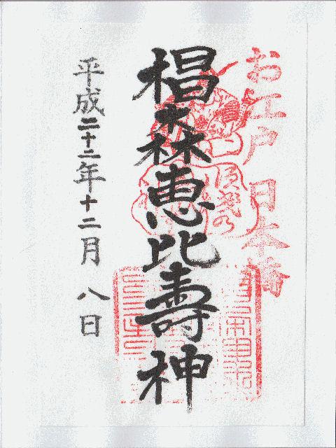 平成22年12月8日に椙森神社で頂いた御朱印だニャン