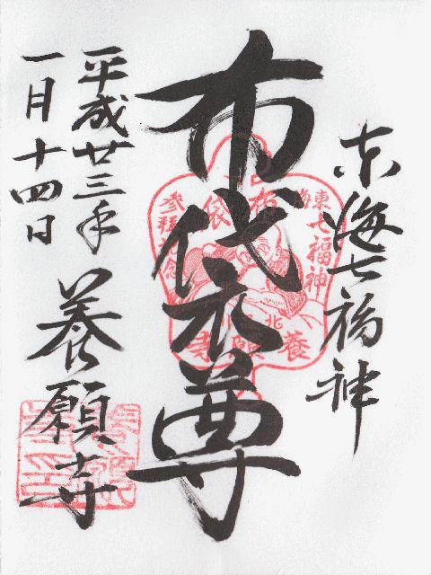 平成23年1月14日に養願寺で頂いた東海七福神の御朱印だニャン