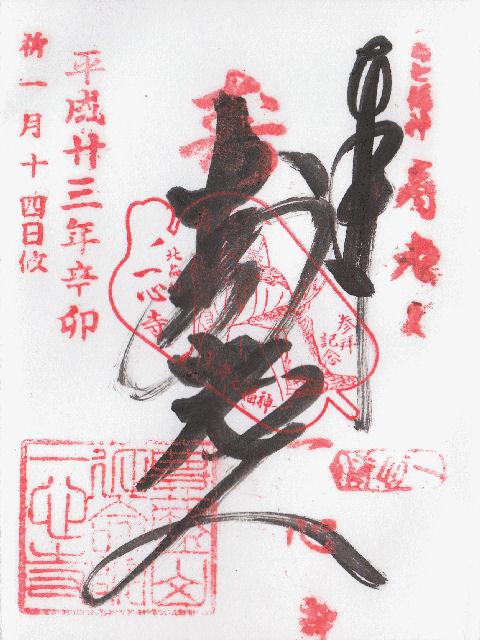 平成23年1月14日に一心寺で頂いた東海七福神の御朱印だニャン