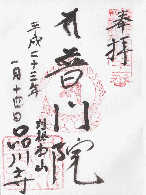 平成23年1月14日に品川寺で頂いた御朱印だニャン