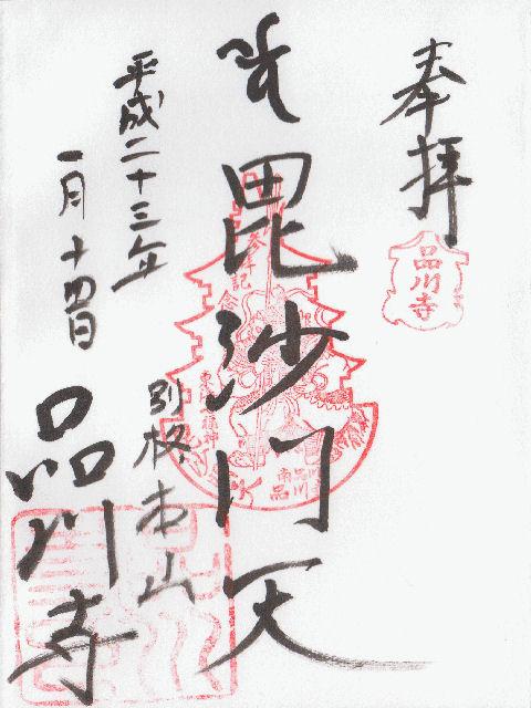 平成23年1月14日に品川寺で頂いた東海七福神の御朱印だニャン