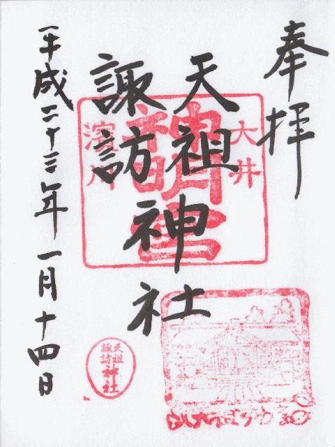 平成23年1月14日に天祖諏訪神社で頂いた御朱印だニャン