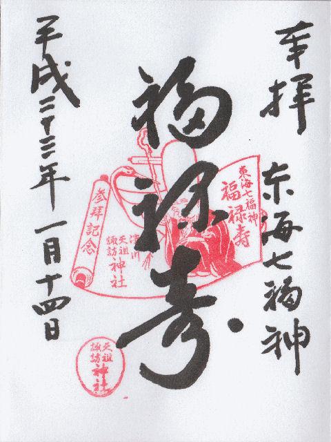 平成23年1月14日に天祖諏訪神社で頂いた東海七福神の御朱印だニャン