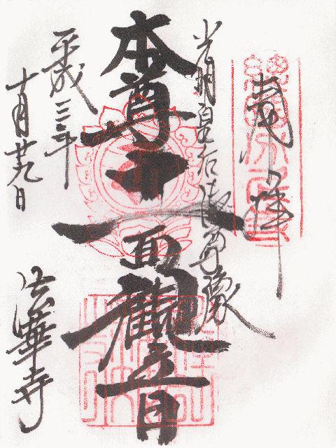 平成04年9月29日に法華寺で頂いた御朱印だニャン
