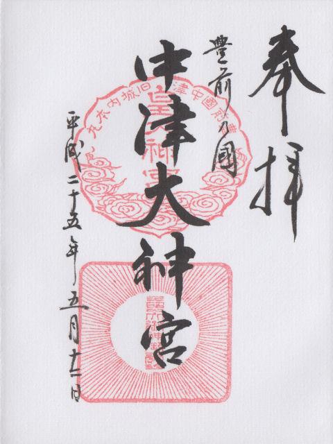 平成25年5月12日に中津大神宮で頂いた中津大神宮の御朱印だニャン