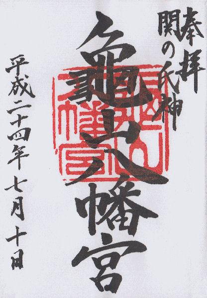 平成24年7月10日に亀山八幡宮で頂いた亀山八幡宮の御朱印だニャン