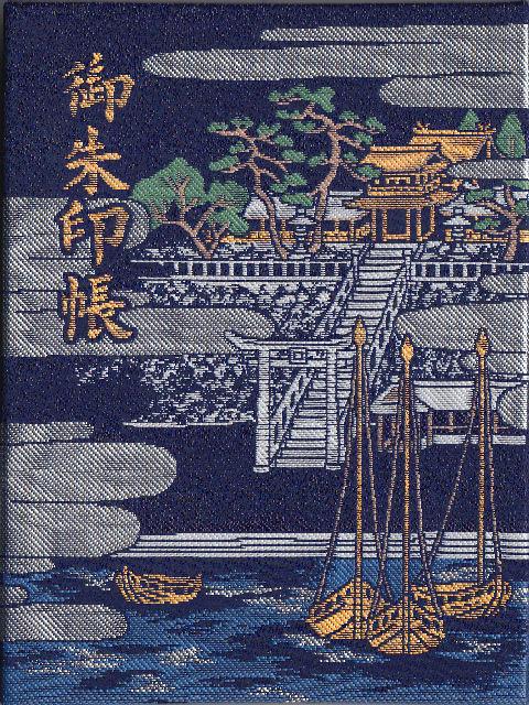 平成24年7月10日に亀山八幡宮で頂いた御朱印だニャン
