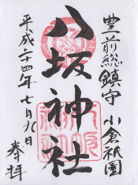 平成24年7月9日に小倉八坂神社で頂いた御朱印だニャン