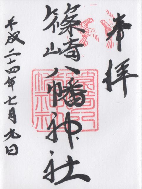平成24年7月9日に篠崎八幡神社で頂いた御朱印だニャン