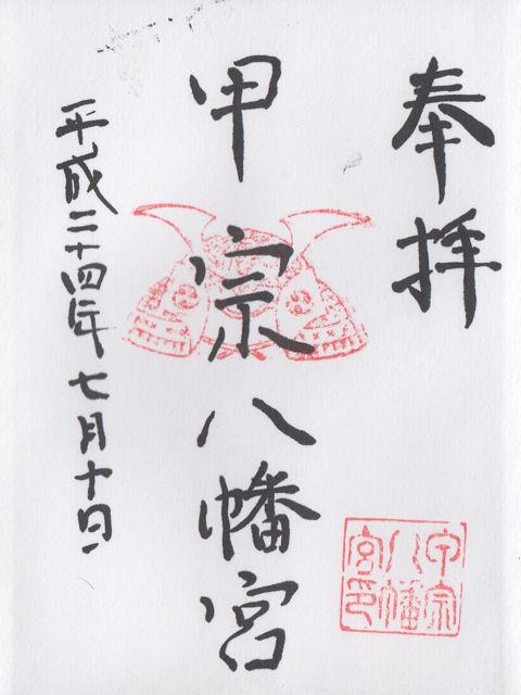 平成24年7月10日に甲宗八幡神社で頂いた御朱印だニャン