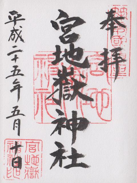 平成25年5月10日に宮地嶽神社で頂いた宮地嶽神社の御朱印だニャン