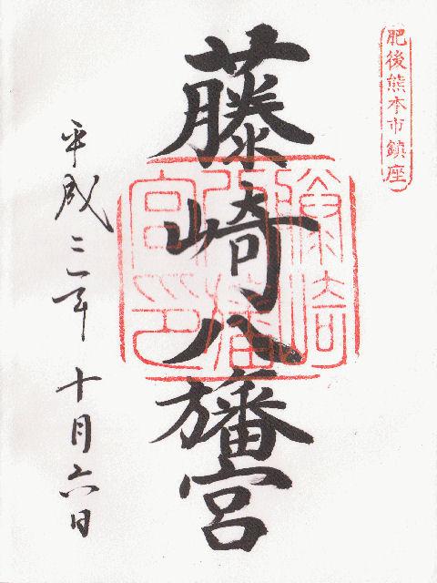 平成02年10月6日に藤崎八旛宮で頂いた御朱印だニャン