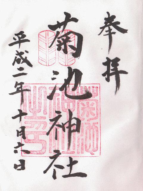平成02年10月6日に菊池神社で頂いた御朱印だニャン