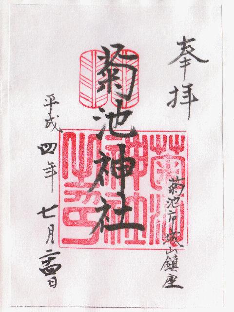 平成05年7月24日に菊池神社で頂いた御朱印だニャン
