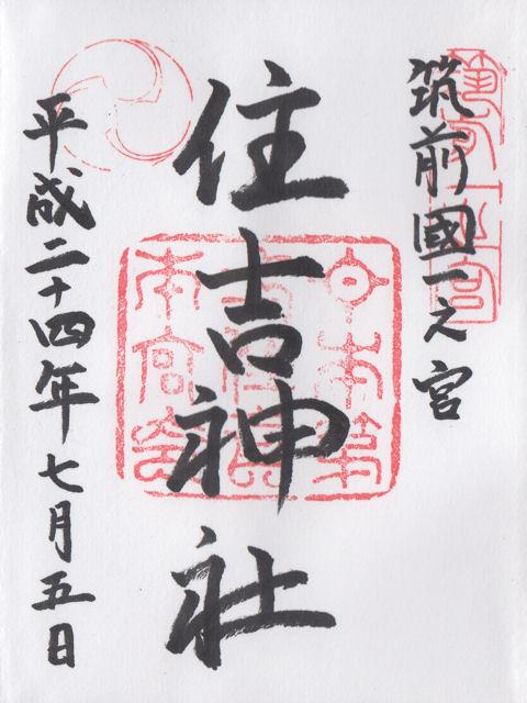 平成24年7月5日に博多住吉神社で頂いた御朱印だニャン
