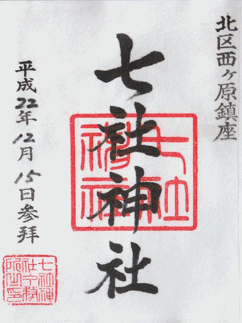 平成22年12月15日に七社神社で頂いた御朱印だニャン