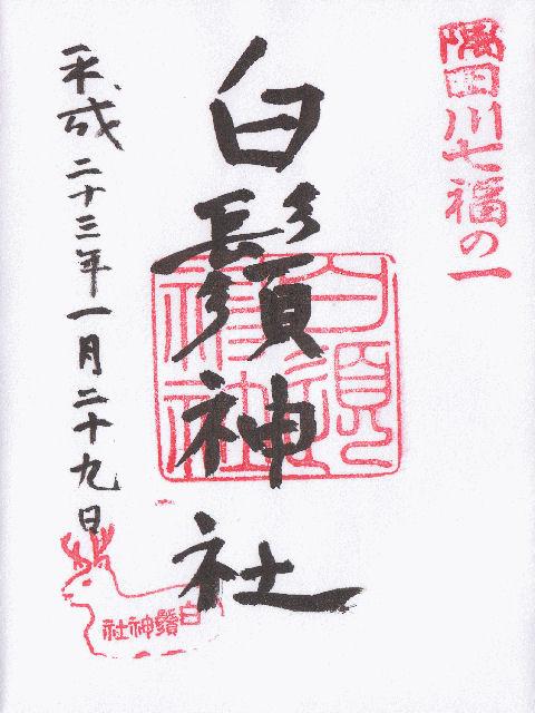 平成23年1月29日に白鬚神社[東向島]で頂いた御朱印だニャン