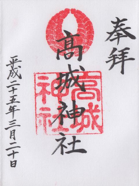 平成25年3月20日に高城神社で頂いた高城神社の御朱印だニャン