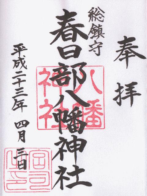 平成23年4月3日に春日部八幡神社で頂いた御朱印だニャン