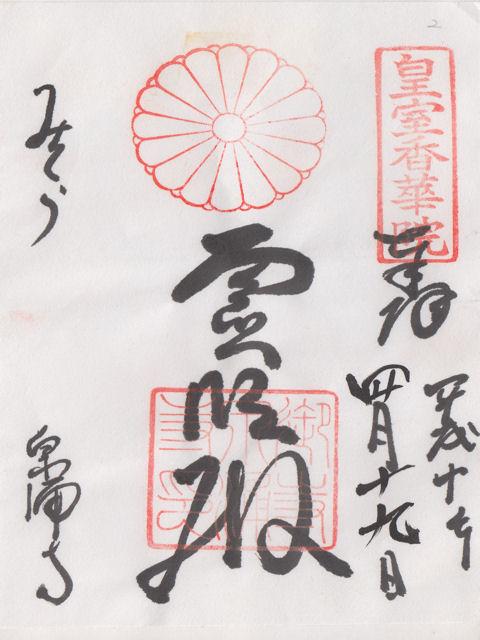 平成10年4月19日に泉涌寺で頂いた御朱印だニャン