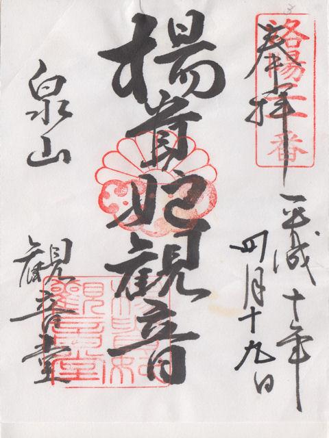 平成10年4月19日に泉涌寺で頂いた楊貴妃観音の御朱印だニャン