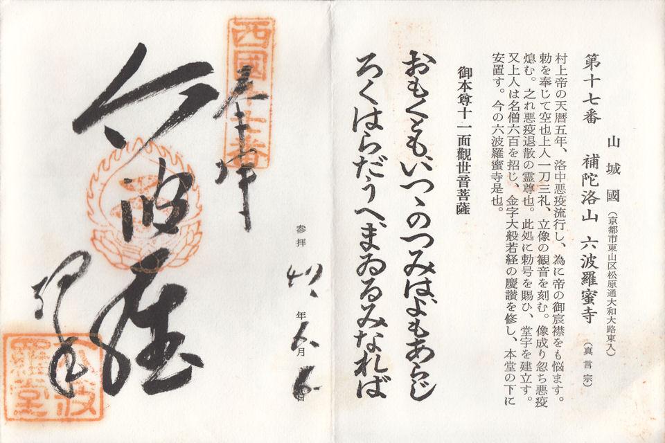 昭和47年6月6日に六波羅蜜寺で頂いた御朱印だニャン