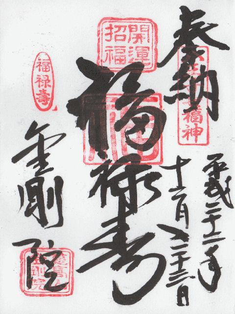 平成22年12月23日に金剛院で頂いた福禄寿の御朱印だニャン