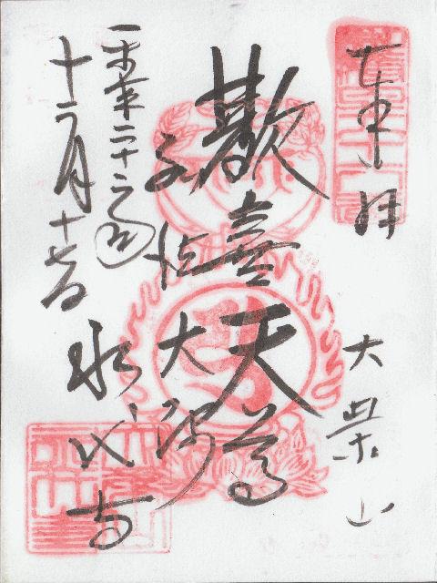 平成22年12月17日に大栄山永代寺で頂いた御朱印だニャン